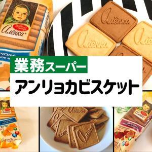 【業務スーパー】ロシアの定番お菓子が97円!?アンリョカビスケット2種類をレポ