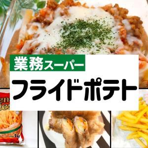 【業務スーパー】フライパンで揚げられる?冷凍フライドポテトをレポ