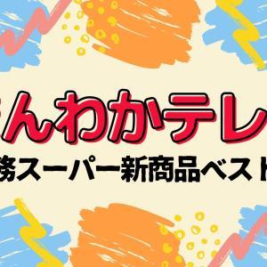 【ほんわかテレビ】業務スーパー新商品ベスト7で紹介された商品まとめ(2021年3月5日放送)