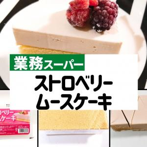 【業務スーパー】新発売!ストロベリームースケーキをレポ