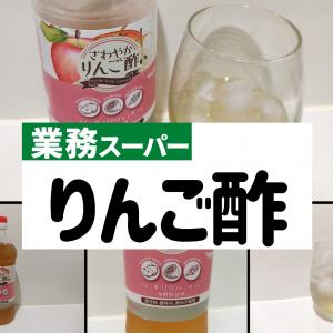 【業務スーパー】イタリア産さわやかりんご酢をレポ