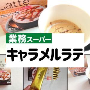 【業務スーパー】セール品のインスタントキャラメルラテをレポ