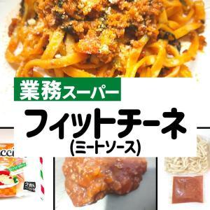 【業務スーパー】フィットチーネ2食入り(ミートソース)をレポ