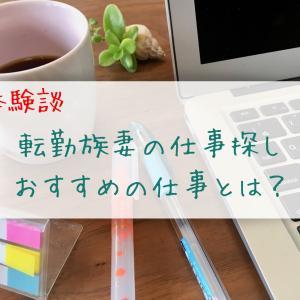【体験談】転勤族妻の仕事探し!おすすめの仕事とは?