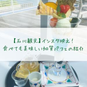 【石川観光】インスタ映え!食べても美味しい加賀パフェの紹介