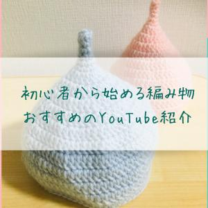 初心者から始める編み物 おすすめのYouTube紹介