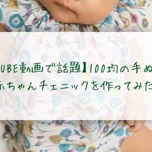 【YOUTUBE動画で話題】100均の手ぬぐいで赤ちゃんチェニックを作ってみた!