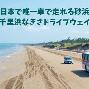 【石川観光】日本で唯一車で走れる砂浜 千里浜なぎさドライブウェイに行ってきた!