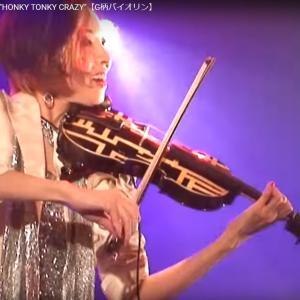 """晴れ バイオリンで """"HONKY TONKY CRAZY""""️✨"""