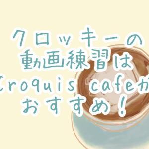 クロッキーの動画練習はCroquis cafeがおすすめ!