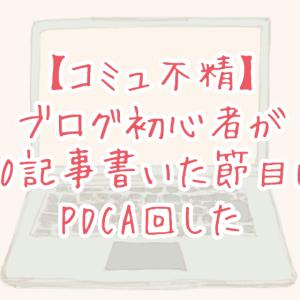 【コミュ不精】ブログ初心者が40記事書いた節目にPDCA回した