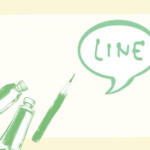 LINE公式アカウントやってるよ!