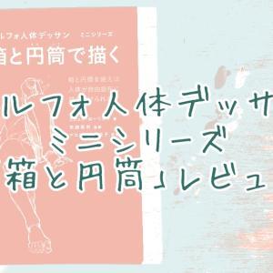 モルフォ人体デッサン『箱と円筒で描く』おすすめの使い方