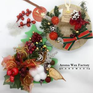 クリスマスツリーとリースのアロマワックスサシェ セット