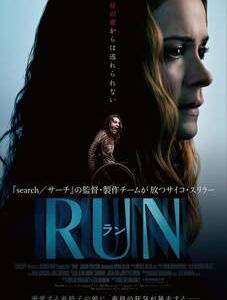 RUN/ラン
