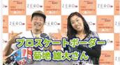 【必見!】ShinyEyes NAOの人生はSHOW TIME☆に出演!