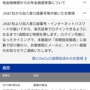 【ゆる~く投資】iDeCo口座開設のお知らせが到着