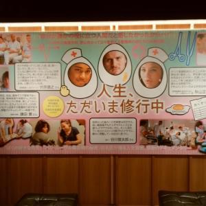【株優生活】映画「人生、ただいま修行中」を観ました