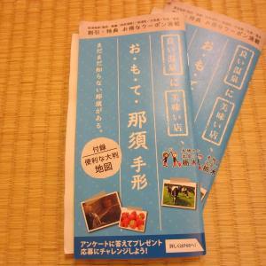 【車中泊旅行】二泊三日、塩原温泉でおもて那須手形を利用してみました。