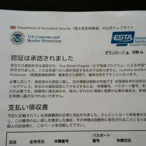世界一周クルーズの準備(22)アメリカの渡航認証を取得(ESTA申請)