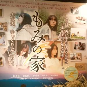 【株優生活】映画「もみの家」を観てきました。涙腺弱い方はハンカチのご用意を