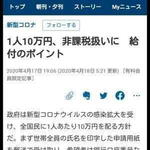 1人10万円支給が決定、外国人も対象に