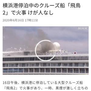 飛鳥Ⅱから煙が。火事のニュースに驚きました。