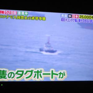 番組「巨大コンテナ船に乗せてもらいました」の感想