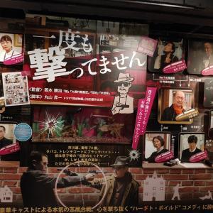【株優生活】武蔵野館で映画「一度も撃ってません」「コリーニ事件」を鑑賞しました。