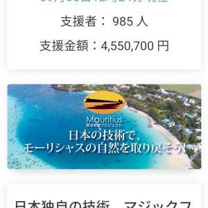 日本の技術マジックファイバーでモーリシャスの海を救おう
