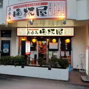 【株優生活】晩杯屋で立ち呑み初体験
