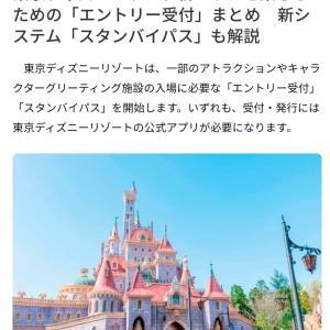 東京ディズニーランドに新エリアオープン