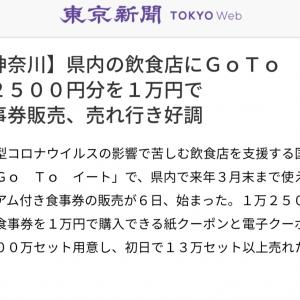 GoToイートプレミアム付き食事券、神奈川でも始まりました