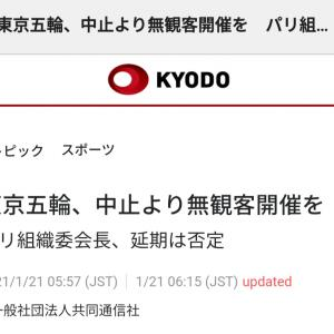 東京オリンピック、パラリンピックはどうなる?