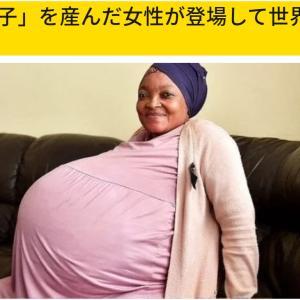 アフリカの女性が10つ子を出産、事実なら世界記録を更新