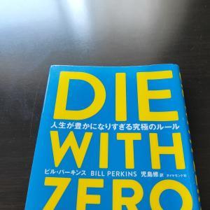 【お金を学Boo】DIE WITH ZEROを読んで