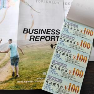 【株優生活】トリドールの株主優待券は時間差で届きました