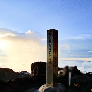 △目指せ富士山頂_剣ヶ峰まで登ることが出来ました