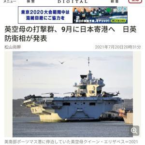 空母クイーン・エリザベスが9月に横須賀に寄港