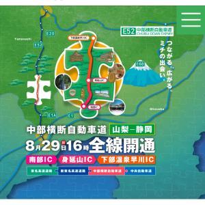 中央横断自動車道全線開通、静岡県と山梨県の往来時間が短縮