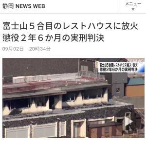 富士山五合目のレストハウス放火男に懲役2年6ヶ月の実刑判決