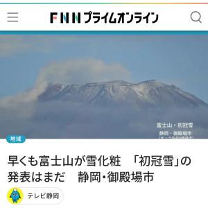 富士山が静岡側で雪化粧確認、「初冠雪」の発表基準
