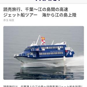 読売旅行、千葉港から往復高速ジェット船で行く日帰りツアー