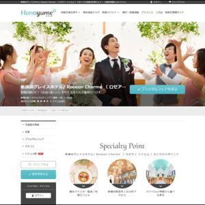 新横浜グレイスホテル Roseun Charme ロゼアン シャルムで結婚式場探し