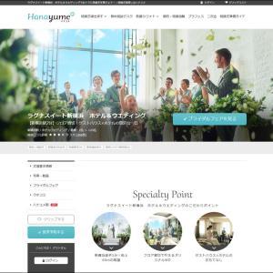 ラグナスイート新横浜 ホテル&ウエディング 結婚式場探し