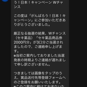さぁ、行こうゼ!!☆2020.09☆懸賞応募 当選記録♪☆