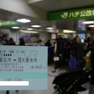 ☆【祝、JR・相鉄直通線開業「動画」】700系こだま2019/11/29~12/1(その11)☆