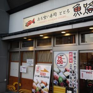 ◇【引退間近の琴電「レトロ電車」】JR神戸線で行く西宮神社「十日えべっさん」1/11(その6)◇