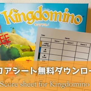 キングドミノのスコアシート無料ダウンロード【Score sheet for Kingdomino】