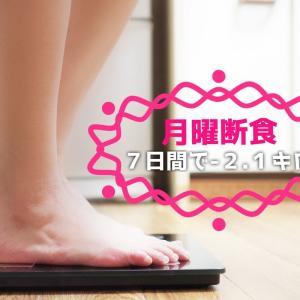 【月曜断食】1週目を終えて−2.1キロ!!